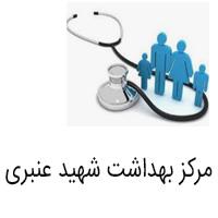 مرکز بهداشت شهید عنبری