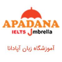 آموزشگاه زبان اپادانا