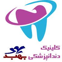 مرکز دندانپزشکی بهبد