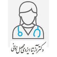 دکتر آزیتا ایزدی محصل زمانی