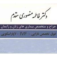 دکتر فاطمه منصوری مقدم