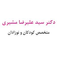 دکتر سید علیرضا مشیری