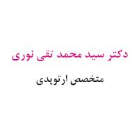 دکتر سید محمد تقی نوری