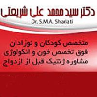 دکتر سید محمدعلی شریعتی