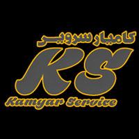 خدماتی نظافتی کامیار سرویس