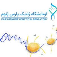 کلینیک و آزمایشگاه ژنتیک پارس ژنوم