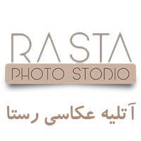 آتلیه عکاسی رستا
