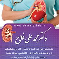 دکتر محمد علی فلاح