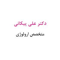 دکتر علی پیکانی