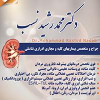 دکتر محمد رشیدنسب