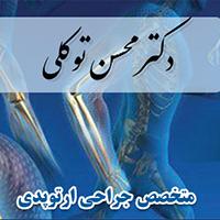 دکتر محسن توکلی