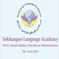آموزشگاه زبان سخنگو