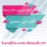 آقای  امیر احمدی