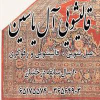 قالیشویی آل یاسین