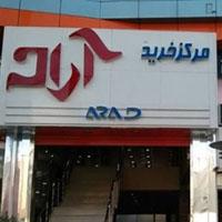 مرکز خرید آراد