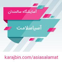 آسایشگاه آسیاسلامت