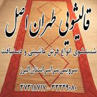 قالیشویی طهران اصل