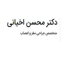 دکتر محسن اخیانی
