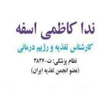 دکتر ندا کاظمی اسفه