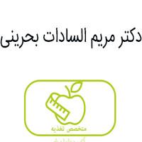 دکتر مریم سادات بحرینی