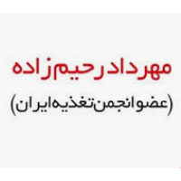 دکتر مهرداد رحیم زاده