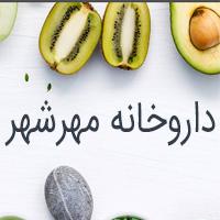 داروخانه مهرشهر