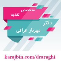دکتر مهرناز عراقی
