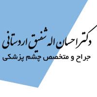 دکتر احسان اله شفیق اردستانی