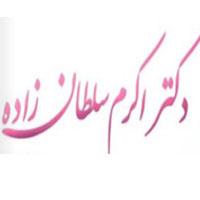 دکتر  اکرم سلطانزاده