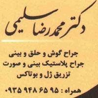 دکتر محمدرضا سلیمی