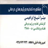 دکتر میترا شیخ ابراهیمی