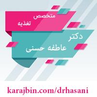 دکتر عاطفه حسنی
