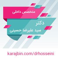 سید علیرضا حسینی