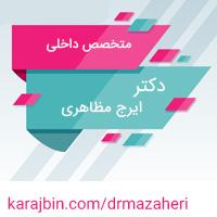 ایرج مظاهری
