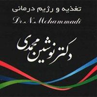دکتر نوشین محمدی
