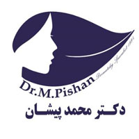 دکتر محمد پیشان