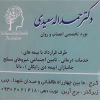 دکتر حمداله سعیدی