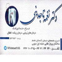 دکتر نغمه تاجدینی