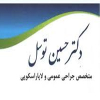 دکتر حسین توسل