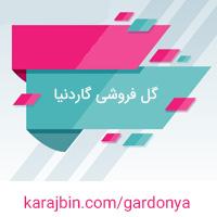 گل فروشی گاردنیا