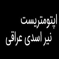 نیر اسدی عراقی