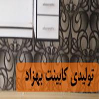 کابینت بهزاد