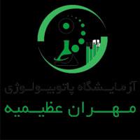 آزمایشگاه مهران