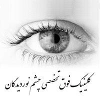 کلینیک فوق تخصصی چشم نوردیدگان