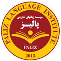 آموزشگاه زبان پالیز