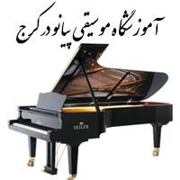 آموزشگاه پیانو