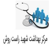 مرکز بهداشت شهید راست روش