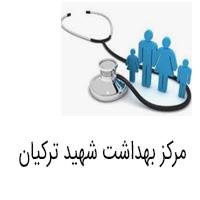 مرکز بهداشت شهید ترکیان
