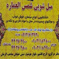 قالیشویی و مبل شویی شمس العماره کرج