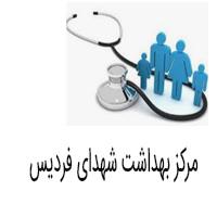 مرکز بهداشت شهدای فردیس